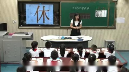 北师大版小学语文一年级下册《丁丁冬冬学识字》陕西省 - 西安