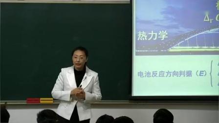高校青年教师讲课竞赛获奖无生课堂微课教学视频《材料电化学》胡