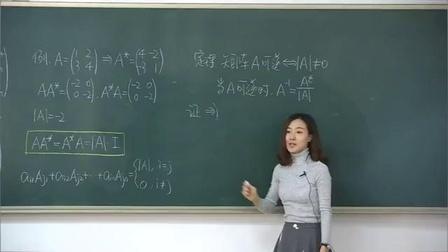 高校青年教师讲课竞赛无生课堂获奖微课教学视频《高等代数1》陈
