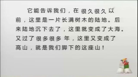 """部编版小学语文二年级下册语文园地六我爱阅读最大的""""书""""贵州省优课"""