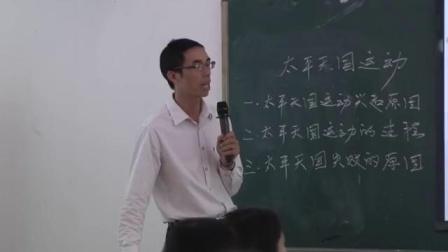 《太平天国运动》广东高中历史优质课
