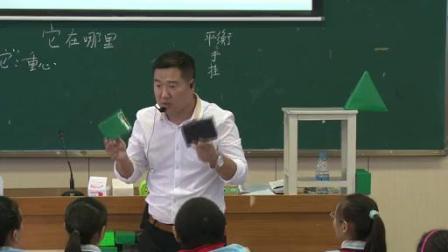 2014年第三届小学科学特级教师名师论坛课例《重心在哪里》刘洪涛