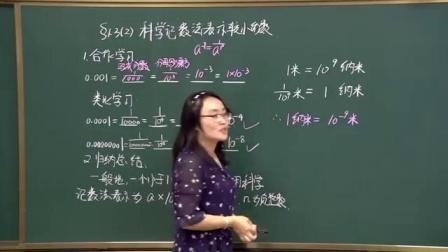 北师大版数学七年级下册《同底数幂的除法(第2课时)用科学计数法表示较小的数》山西省 - 太原