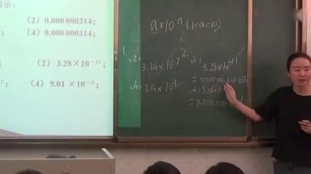 北师大版数学七年级下册《1.3.2用科学记数法表示较小的数》江西省优课