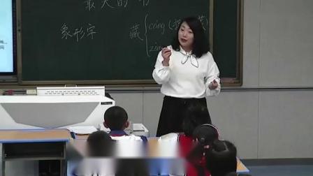 """部编版小学语文二年级下册语文园地六我爱阅读最大的""""书""""青海省 - 西宁"""
