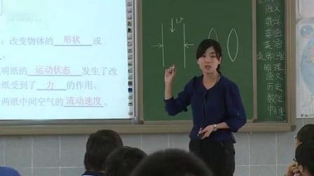 初中九年级物理《流体压强与流速的关系》教学课例可园学校