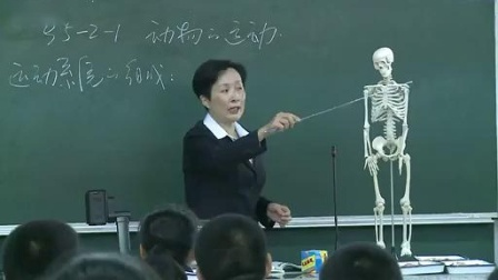 初中生物八年级上册《动物的运动》教学课例(深圳)