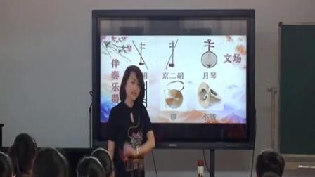 人音版小学音乐五年级下册第5课《京调》山东省 - 滨州