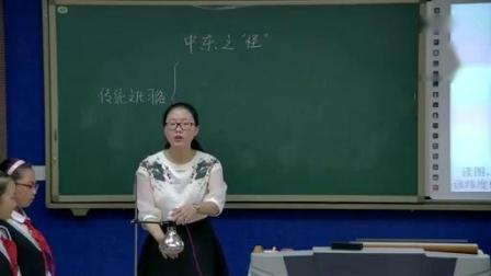 """人教版地理七年级下册第八章第一节中东《中东之""""怪""""》-重庆"""