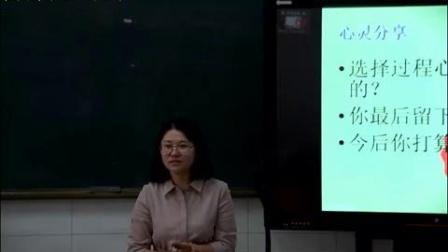 小学五年级心理健康教育团体辅导案例《留舍最爱-树立正确的价值取向》内蒙古 - 乌海
