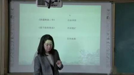 小学音乐课例观摩四年级《小步舞曲》山西省 - 太原