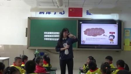 人教版部编小学道德与法治二年级下册8安全地玩-北京