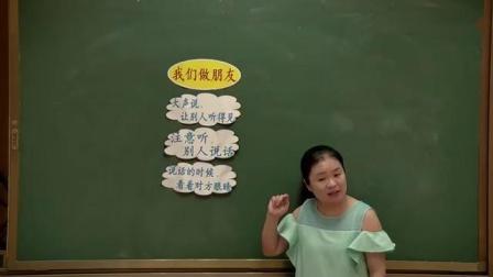 部编本小学语文一年级上册口语交际课-我们做朋友-江西省 - 赣州