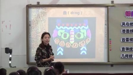 小学美术浙美版四年级上册《精美的青铜器纹样》广西省优课