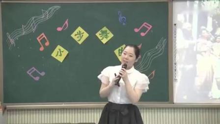 小学音乐课例观摩四年级《小步舞曲》四川省优课