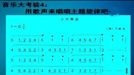 小学音乐课例观摩人音版四年级上册《小步舞曲》陕西省 - 西安