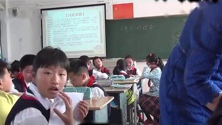 小学语文苏教版四年级下册习作6讨论会-江苏省优课