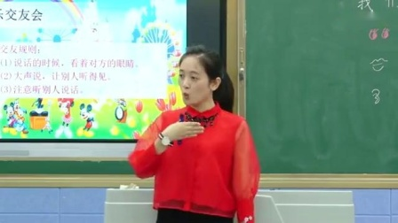 部编本小学语文一年级上册口语交际课-我们做朋友-福建省 - 莆田