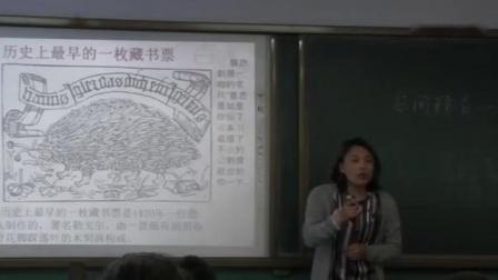 初中美术人教版八年级上册第二单元第4课书间精灵——藏书票-黑龙江