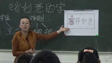 初中美术人教版七年级上册第三单元第1课有创意的字-湖南省优课