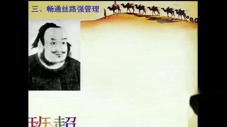 """初中历史七年级上册第14课《沟通中外文明的""""丝绸之路""""》河南"""
