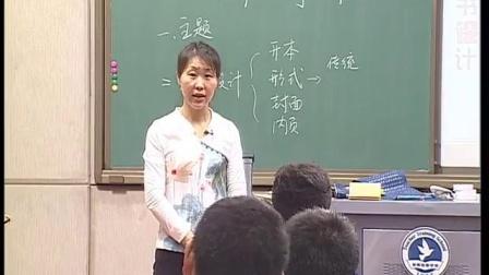 初中美术人教版八年级上册第二单元第2课手工书设计-天津