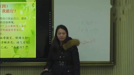 小学心理健康教育鲁画报版三年级1.相信自己能行-四川省优课