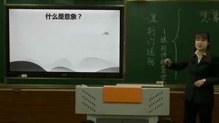 初中语文人教部编版八年级上册第三单元12唐诗五首渡荆门送别-西