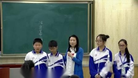 部编版初中道德与法治七年级上册《活出生命的精彩》陕西省级优课