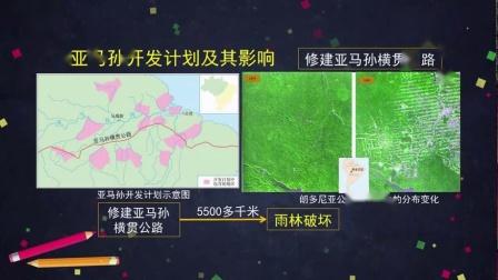 高二地理(区域发展-人教版)森林的开发与保护(2)_(高中二年级地理)B16077