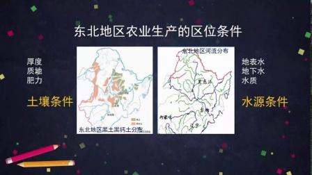 高二地理(区域发展-中图版)中国东北地区农业的可持续发展(1)_(高中二年级地理)B15225