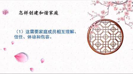 部编版初中道德与法治七年级上册7.3&160;让家更美好-江西省优课