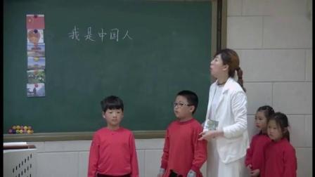 部编版小学语文一年级上册我上学了《我是中国人》辽宁