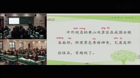 人教部编版小学语文二年级上册第9课《黄山奇石》重庆市优课