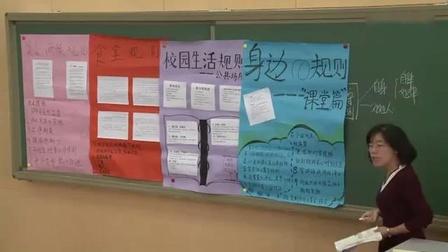 人教部编版道德与法治八年级上册第三课《遵守规则》北京交通大学附属中学