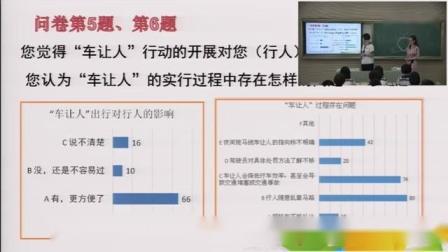 人教部编版道德与法治八年级《遵守规则》陕西省 - 西安