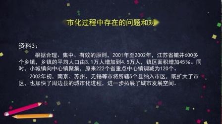 高二地理(中图版-区域发展)-中国江苏省工业化和城市化的探索(2)_(高中一年级地理)B15534