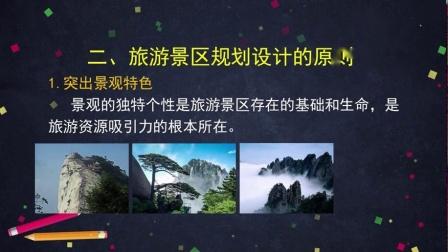 高二地理(中图版-旅游地理)-旅游景区的规划设计_(高中一年级地理)B15522
