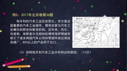 高二地理(人教版-旅游地理)-基于区位原理的旅游问题分析_(高中二年级地理)B15501