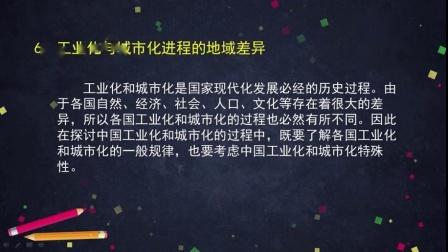 高二地理(中图版-区域发展)-中国江苏省工业化和城市化的探索(1)_(高中二年级地理)B14349