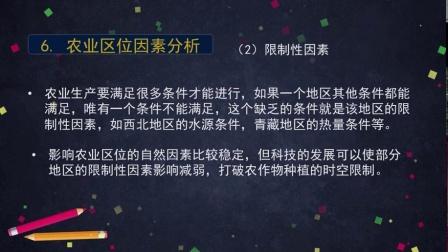 高二地理(中图版-区域发展)-中国粮食够吃吗?——解析我国因地制宜发展农业生产_(高中二年级地理)#B15193
