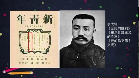 高一历史(统编)-新民主主义革命时期马克思主义中国化的探索_(高中一年级历史)B15253