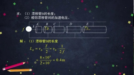 高二物理-电场、磁场的实际应用_(高中二年级物理)#B12665