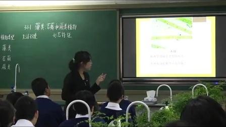 《生物学》人教版七年级上册第三单元第一章第一节《藻类、苔藓和蕨类植物》北京