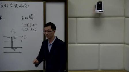 人教版高二物理选修3--2第五章第一节交变电流-湖北省优课