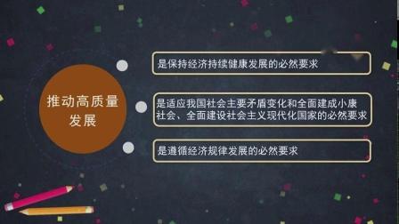 高二思想政治(经济学常识-人教版)-习近平新时代中国特色社会主义经济思想_(高中二年级思想政治)B15212