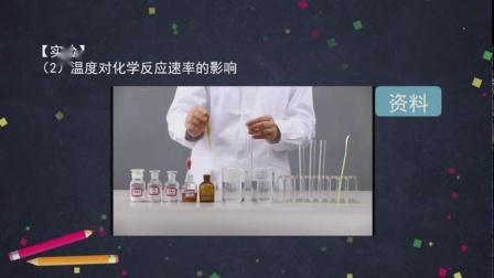 高一化学(人教版)-化学反应的速率与限度(1)_(高中一年级化学)B15003