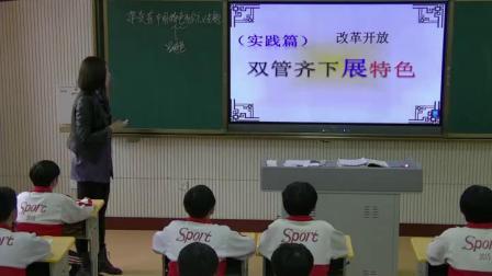 初中历史人教部编版八年级下册第10课建设中国特色社会主义-内蒙古