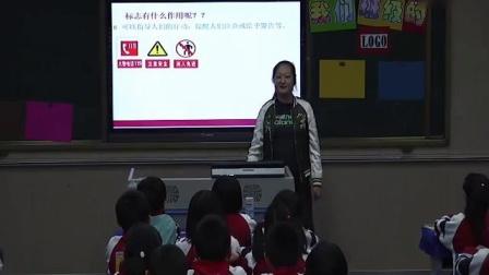 人教版小学美术三年级下册第15课《我们班级的标志》青海