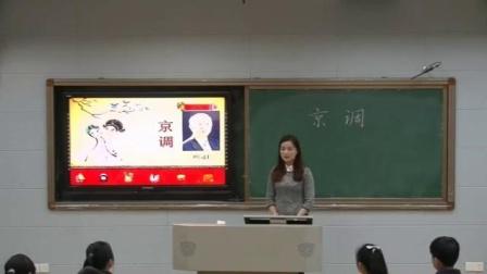 湘版小学音乐六年级下册第五课(听赏)京调-湖南